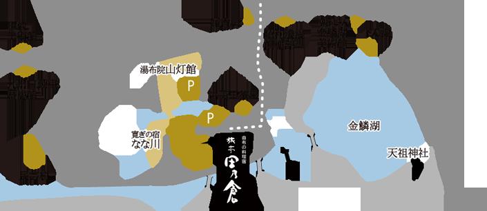 由布の料理宿 旅亭 田乃倉の周辺地図