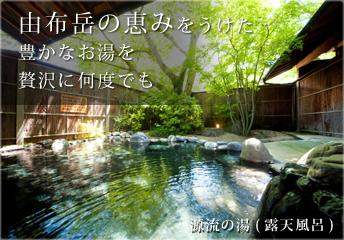 由布岳の恵みをうけた豊かなお湯を贅沢に何度でも