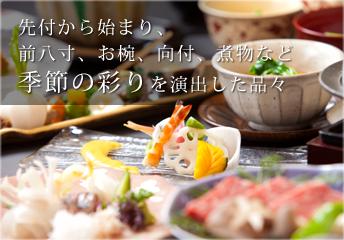 先付から始まり、前八寸、お椀、向付、煮物など 季節の彩りを演出した品々