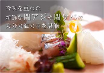 吟味を重ねた新鮮な関アジや関サバで大分の海の幸を堪能