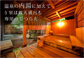 温泉の内湯に加えて5室は露天風呂も専用のしつらえ