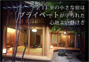 全11室の小さな宿はプライベートが守られた心地よい静けさ